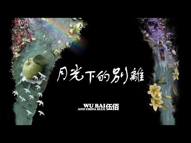 伍佰 & China Blue【月光下的別離】Official Lyric Video 官方歌詞版