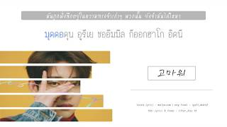 [KARAOKE - SUBTHAI] GOT7 (갓세븐) - 고마워 (THANK YOU)