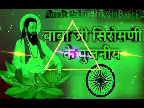 Ravidas Song 🎵Jay Bhim Song ✓✓DJ Mix💯💯 Amrit Babu Hi Tech Basti 2 💯🎵DJ Rajkamal Basti🎶🎶