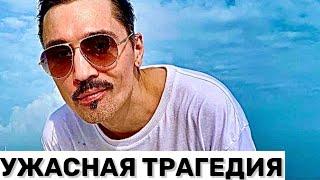 Дмитрий Билан со смертельными травмами попал в больницу. Сегодняшние новости...