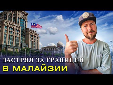 Застрял за границей: не могу уехать из Малайзии на карантине