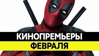 Новинки кино 2016, Февраль. Самые ожидаемые фильмы 2016. Кинопремьеры!