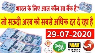 Saudi Riyal Indian rupees,Saudi Riyal Exchange Rate,Today Saudi Riyal Rate,Sar to inr, 29 July 2020,