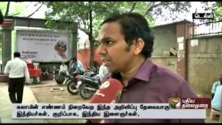Srijan Pal Singh on the Tamilnadu government's announcement spl video 19-07-2015 Puthiya Thalaimurai tv news
