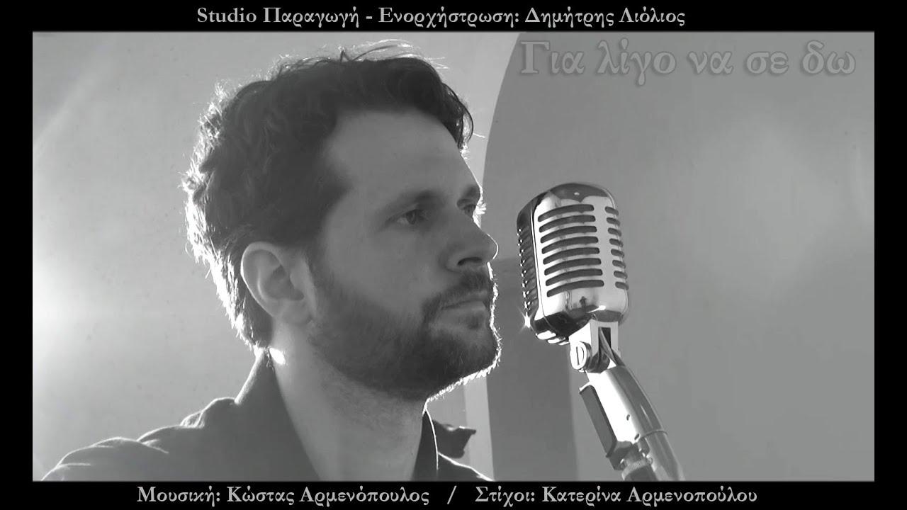 Νέο τραγούδι από Κώστας Αρμενόπουλος - Για λίγο να σε δω