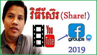 របៀប share YouTube Video ទៅ Facebook Group in 2019