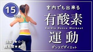 マンションや室内でもOK【ダンスで有酸素運動ダイエット】#072