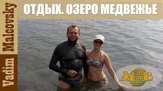 Дикий отдых курорт озеро Медвежье. Мальковский Вадим