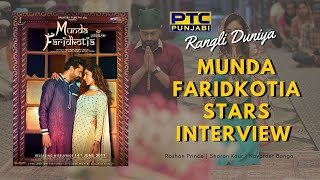 Munda Faridkotia   Stars Interview   Roshan Prince, B N Sharma & Sharan Kaur   Rangli Duniya