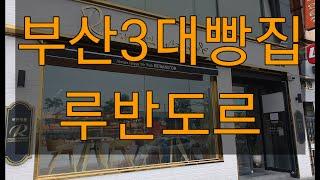 부산3대빵집/루반도르