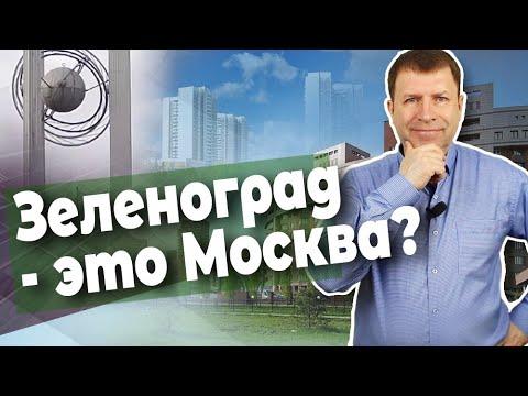 Зеленоград это Москва или Московская область?