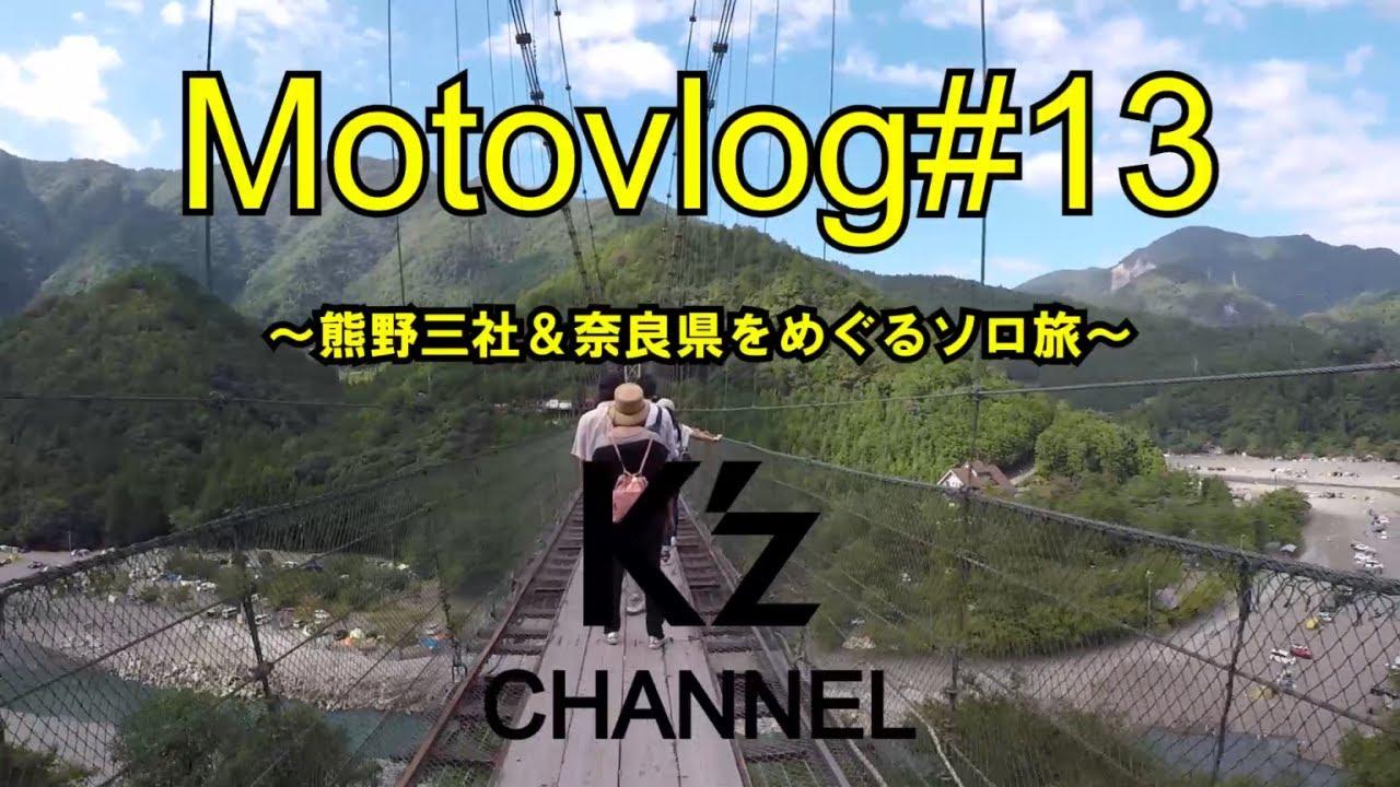 【Motovlog#13】CBR650Fでモトブログ~熊野三社と奈良県をめぐるソロ旅~