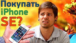Причины покупать и НЕ покупать Apple iPhone SE
