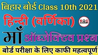 Class-10th Hindi varnika MAA ( माँ ) objective question || class 10th Hindi varnika ||