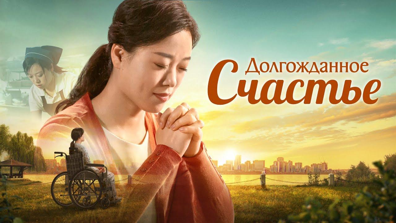 Христианский фильм «Долгожданное счастье» Официальный трейлер