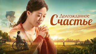 Христианский фильм«Долгожданное счастье» Официальный трейлер