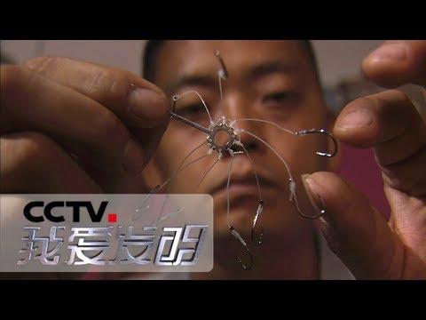 《我爱发明》 20180525 鱼之乐6 | CCTV科教