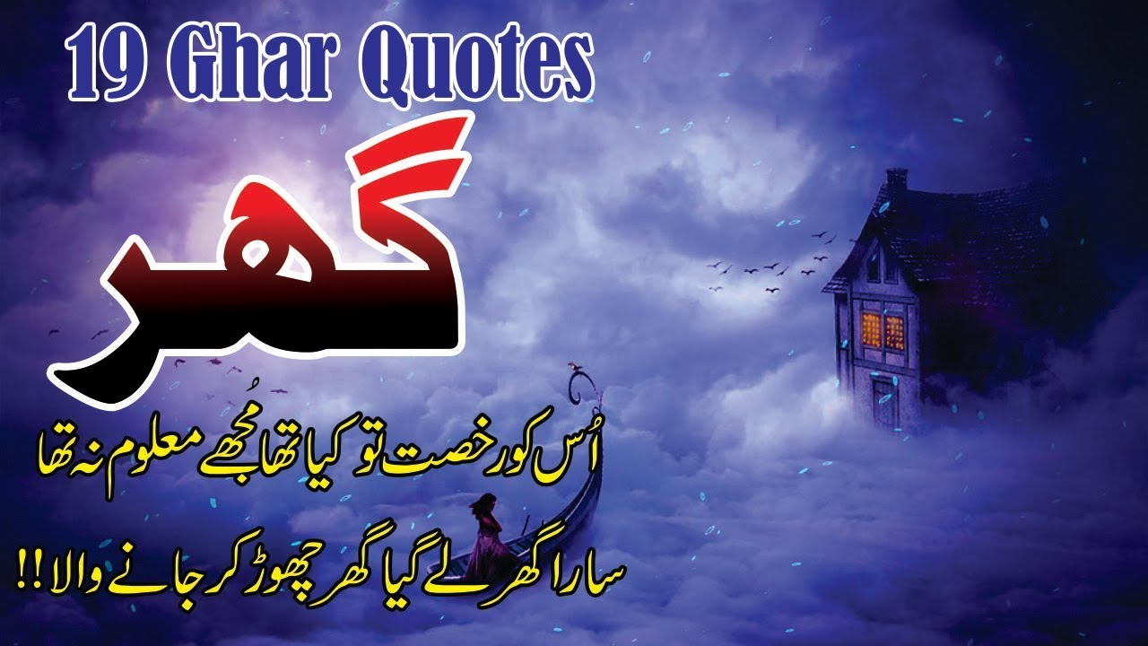 Ghar 19 Best Quotes in HIndi Urdu with voice and images