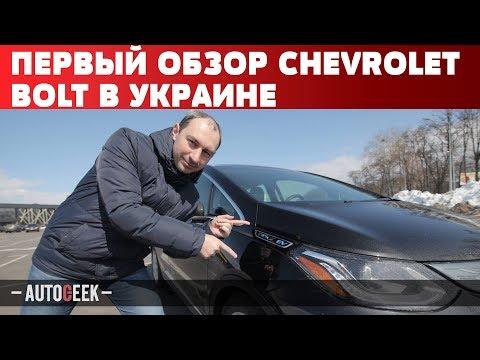 Chevrolet Bolt. Первый в Украине видео обзор | Autogeek