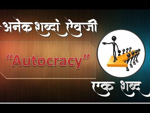 Autocracy : Use One Word For Phrases In English and Marathi language