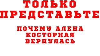 Вот почему Алена Косторная вернулась к Этери Тутберидзе Алена Косторная намекнула в интервью