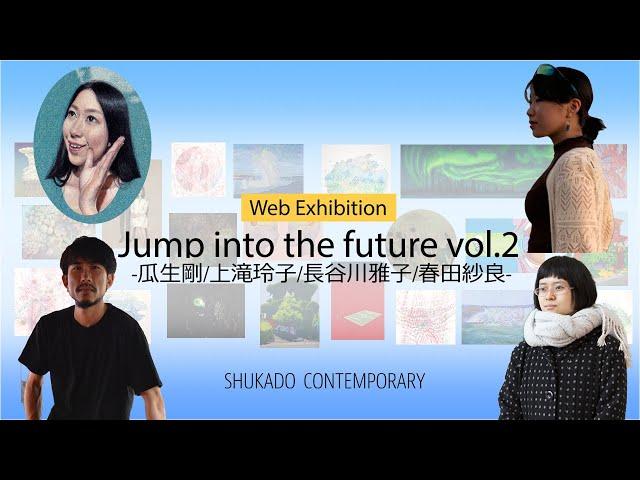 Web展覧会 Jump into the future vol.2 -瓜生剛/上滝玲子/長谷川雅子/春田紗良-【Shukado Contemporary】