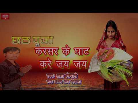 Bhojpuri ke abtak ke sabse suparhit  chhath song|| Ajay singh nirala