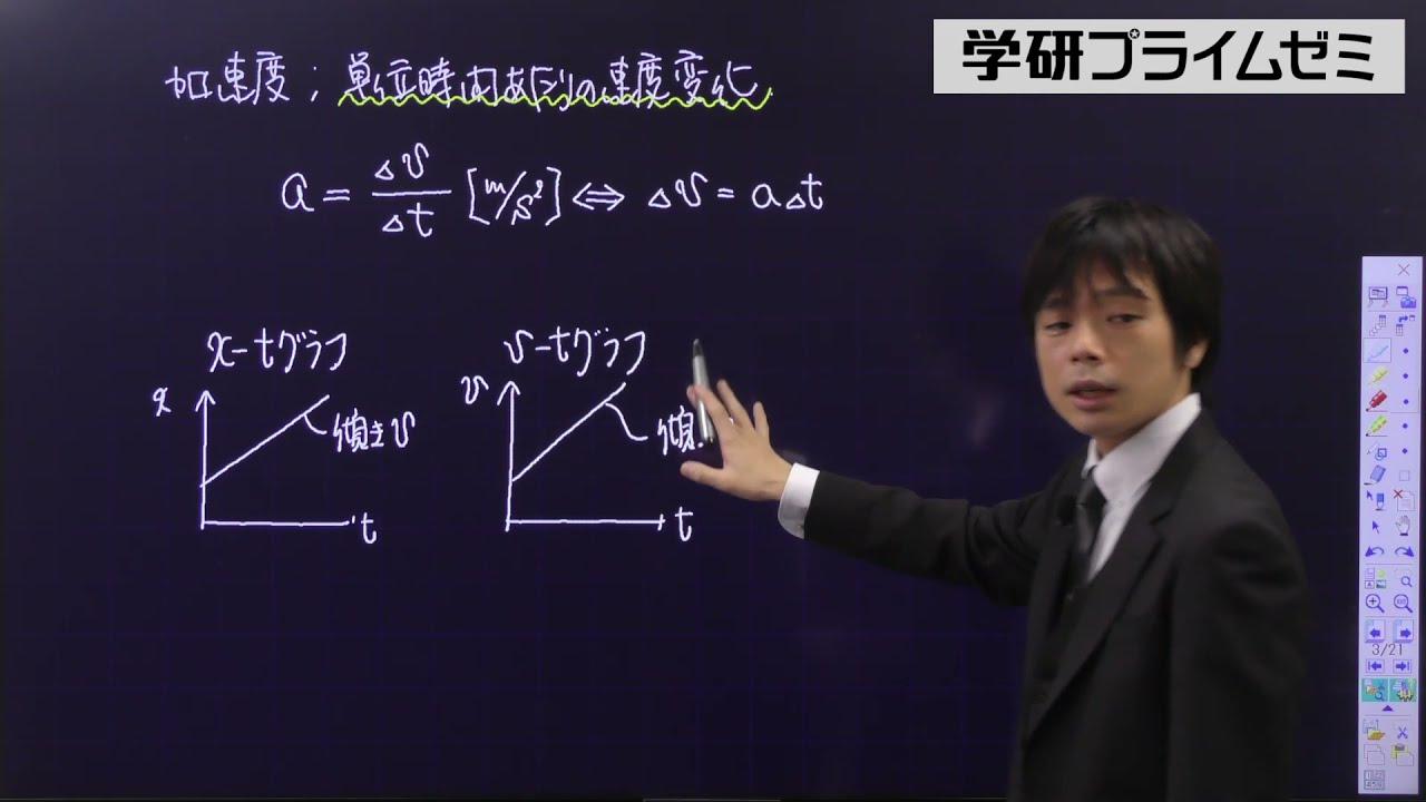 難関大スタンダード物理 練成ユニット1 第1講(3分サンプル動画)