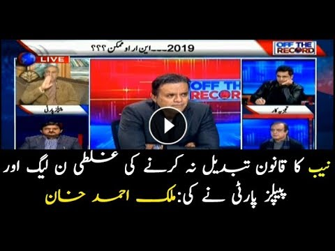 PPP, PML-N made blunder by not changing NAB law: Malik Ahmed Khan