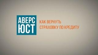 Возврат страховки по кредиту(Здравствуйте! Меня зовут Данилов Руслан, я являюсь руководителем общества по защите прав потребителей..., 2015-12-24T07:49:20.000Z)