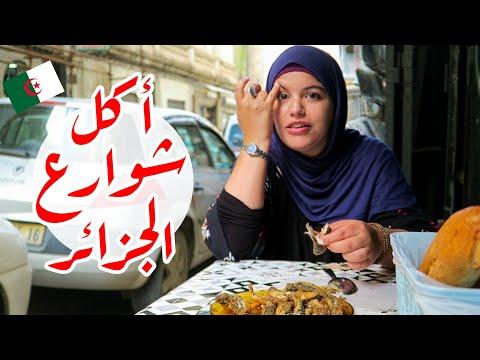 ALGERIAN STREET FOOD | أكل الشوارع في الجزائر