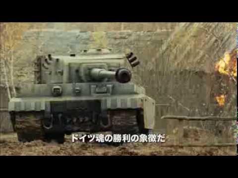 映画『ホワイトタイガー ナチス極秘戦車・宿命の砲火』予告編