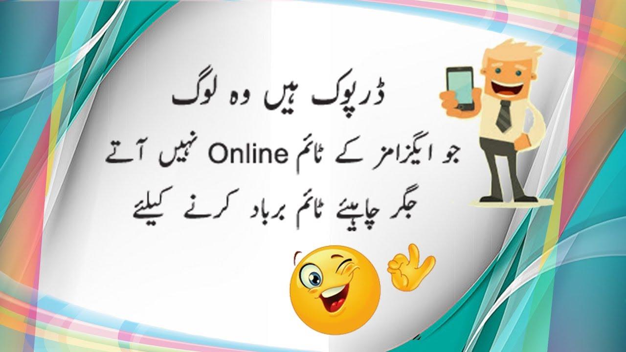 Funny status for whatsapp in urdu