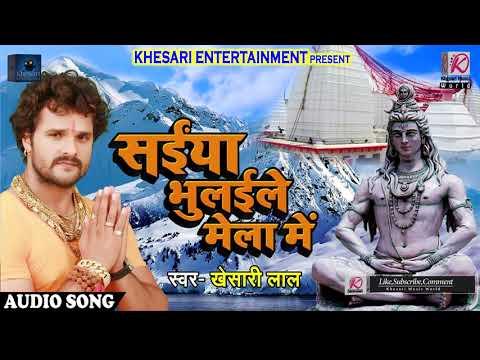 #Khesari Lal Yadav का New Bol Bam Song - सईया भुलईले मेला में - Saiya Bhulaile Mela Me - Sawan Songs