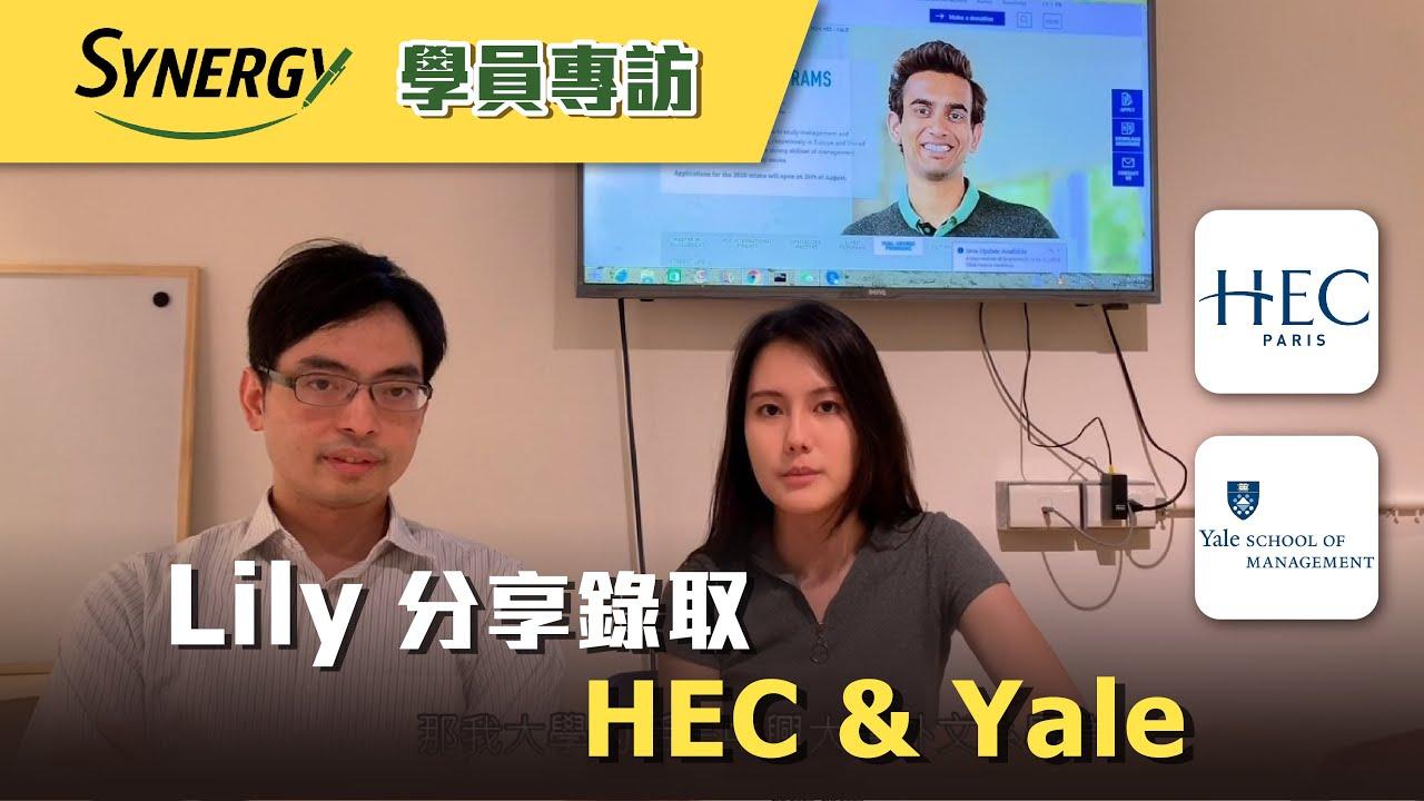 SYNERGY學員Lily分享—錄取 HEC & Yale M2M