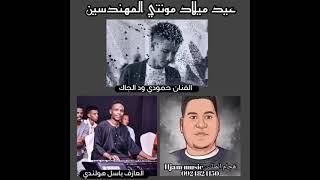 حمودي ود الجاك و باسل هولندي اصبر عشان تلقى الهناء 2021