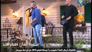 وفيق حبيب جرحلي قلبي + يا حفار احفر قبري .. نورت سمانا
