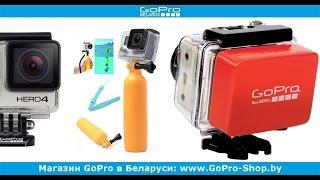 GoPro аксессуары купить в Минске  ► Поплавок для GoPro как выбрать? ◄ gopro-shop.by(, 2015-05-20T06:44:06.000Z)