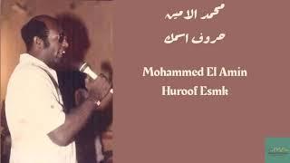 محمد الامين - حروف اسمك Mohammed El Amin - Huroof Esmk