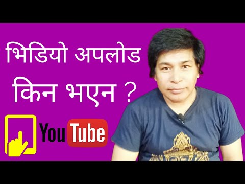 [In Nepali] Why Video Is Not Uploaded In Onic Computer YouTube Channel ? Reason Behind It ?