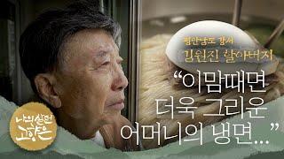 [이산70년기획⑬]김원…