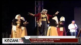 Στην Κοζάνη η 5η Πανελλήνια Συνάντηση Μικρασιατών