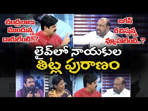 TIME TO ASK   Big Debate TDP,YSRCP,BJP Future Strategy For 2019 Elections   Bharat Today