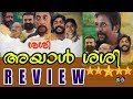 Ayal Sasi Malayalam Movie Review by KandathumKettathum