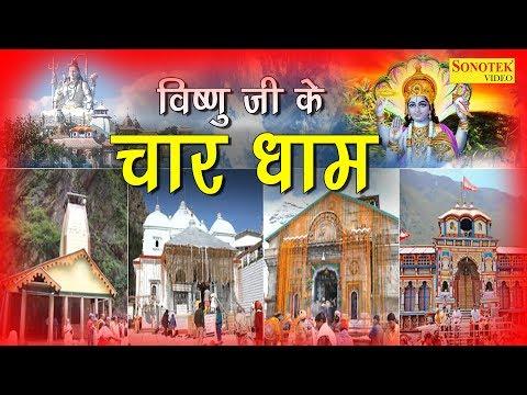 Vishnu Ji Ke Char Dham || विष्णु जी के चार धाम || Rakesh Kala || Vandana Vajpai ||New Bhakti  2017