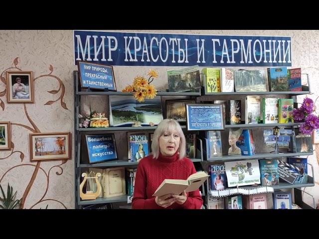 Валентина Макарова читает произведение «Сказка» (Бунин Иван Алексеевич)