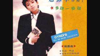 趙詠華 - 嘿!聽我這首歌 / Hey! Listen To This Song Of Mine (by Cyndi Chao) thumbnail