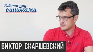 Долг платежом страшен. Д.Джангиров и В.Скаршевский