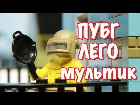 видео: ПУБГ Лего мультик / PUBG animation  - Везунчик новичок в игре ПАБГ