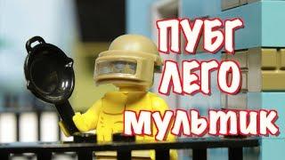 ПУБГ Лего мультик / PUBG animation  - Везунчик новичок в игре ПАБГ